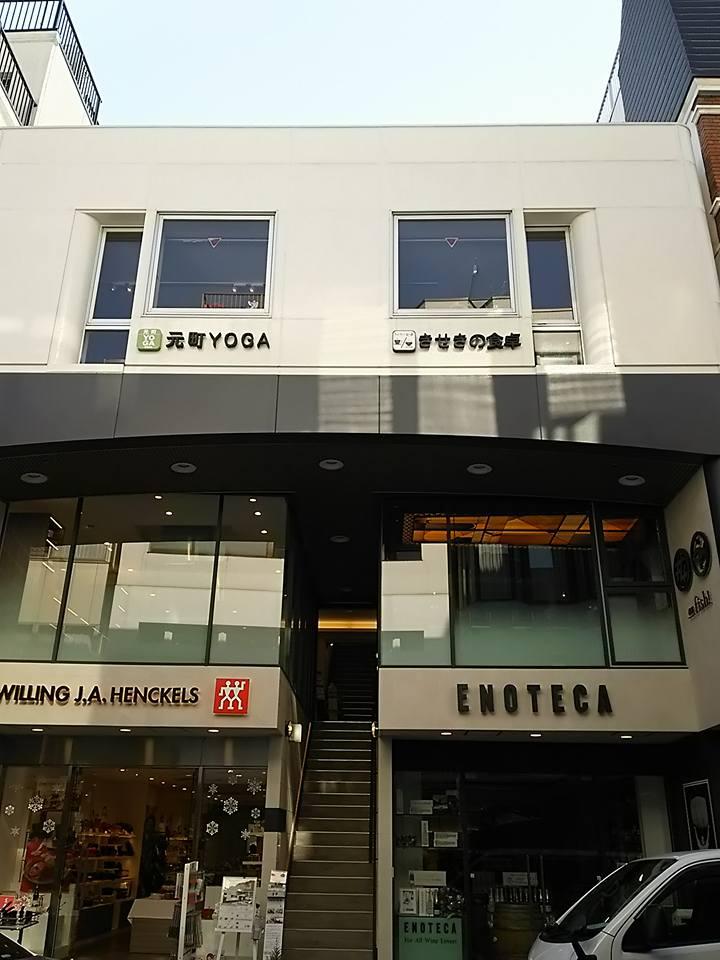 元町中華街駅から徒歩5分。ワインショップ、エノテカさんの入っているビルの3階です。