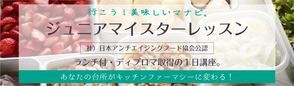 banner_juniorlesson_a