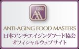日本アンチエイジングフード協会オフィシャルウェブサイト