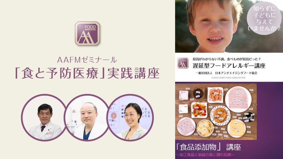 AAFM_Banner_20180525